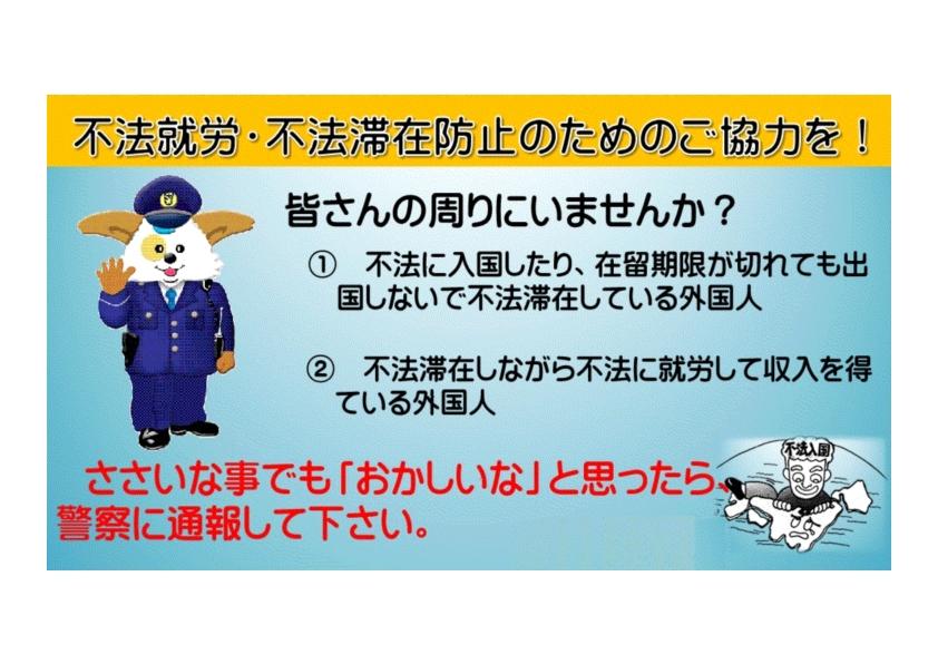 不法就労・不法滞在防止 - 釧路方面池田警察署